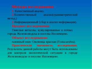 Методы исследования. 1. Качественный анализ. 2.Количественный анализ(гравиме