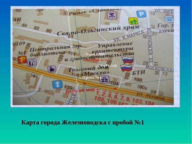 Карта города Железноводска с пробой №1