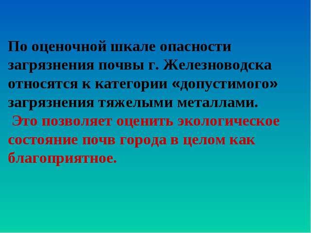 По оценочной шкале опасности загрязнения почвы г. Железноводска относятся к к...