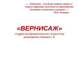 «ВЕРНИСАЖ» студия изобразительного искусства руководитель-Ушакова Г. В. «…Худ