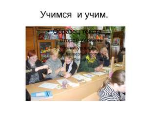 Учимся и учим.
