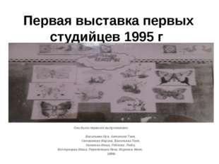 Первая выставка первых студийцев 1995 г Они были первыми выпускниками  Васил