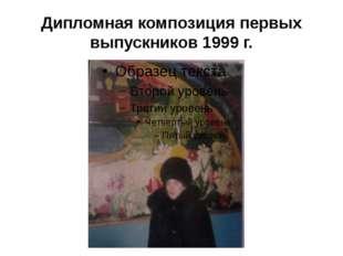 Дипломная композиция первых выпускников 1999 г.
