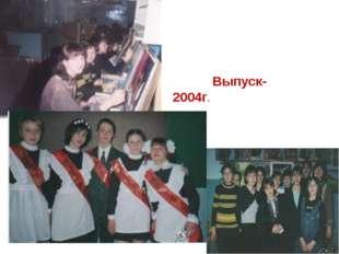 Выпуск-20 Выпуск-2004г 04г Выпуск-2004г.