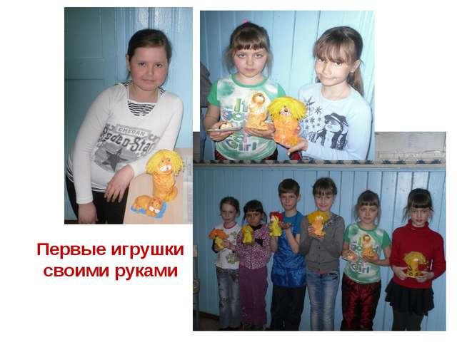 Первые игрушки своими руками