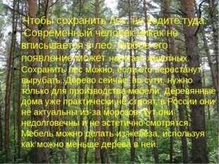 Чтобы сохранить лес, не ходите туда. Современный человек никак не вписывается