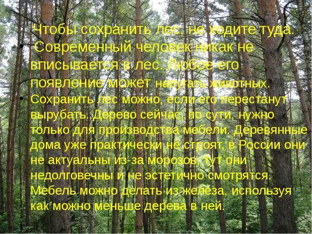 Чтобы сохранить лес, не ходите туда. Современный человек никак не вписывается...
