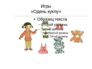 Игры «Одень куклу»