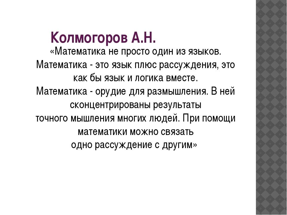 Колмогоров А.Н. «Математика не просто один из языков. Математика - это язык...