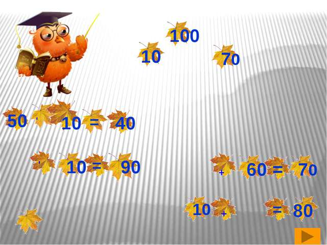 - 100 10 70 10 50 40 - + = = = = 10 90 60 70 10 80 МОЛОДЦЫ! +