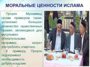 Пророк Мухаммад своим примером также установил большое количество нравственны