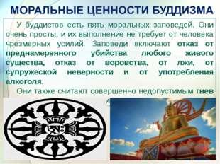 У буддистов есть пять моральных заповедей. Они очень просты, и их выполнение