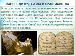 ЗАПОВЕДИ ИУДАИЗМА И ХРИСТИАНСТВА В ветхом завете содержится предписание о том