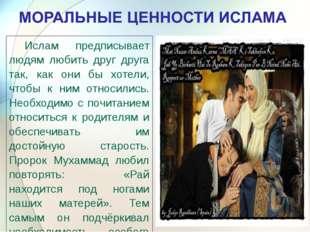 Ислам предписывает людям любить друг друга так, как они бы хотели, чтобы к ни
