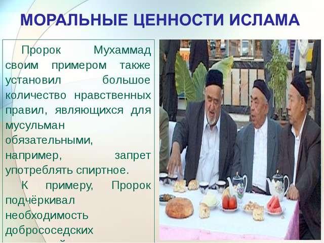 Пророк Мухаммад своим примером также установил большое количество нравственны...