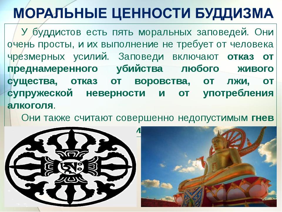 У буддистов есть пять моральных заповедей. Они очень просты, и их выполнение...