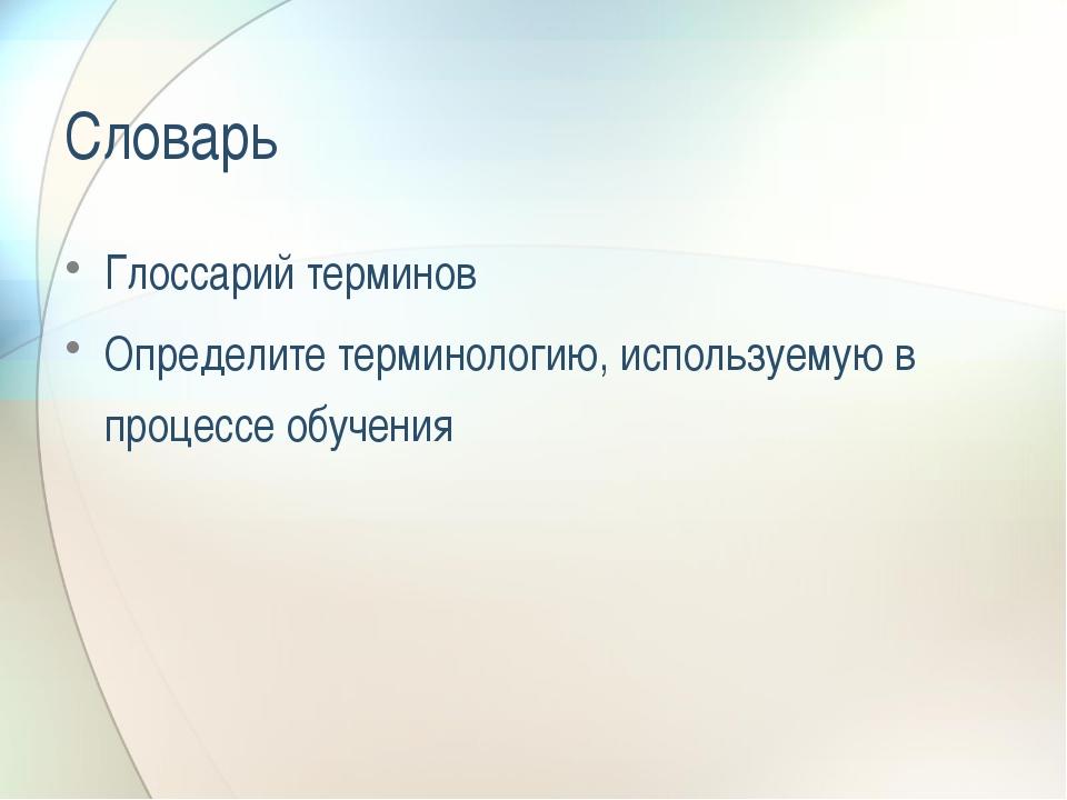 Словарь Глоссарий терминов Определите терминологию, используемую в процессе о...