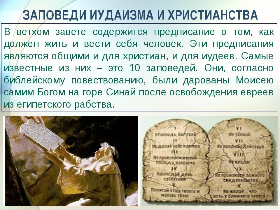 ЗАПОВЕДИ ИУДАИЗМА И ХРИСТИАНСТВА В ветхом завете содержится предписание о том...