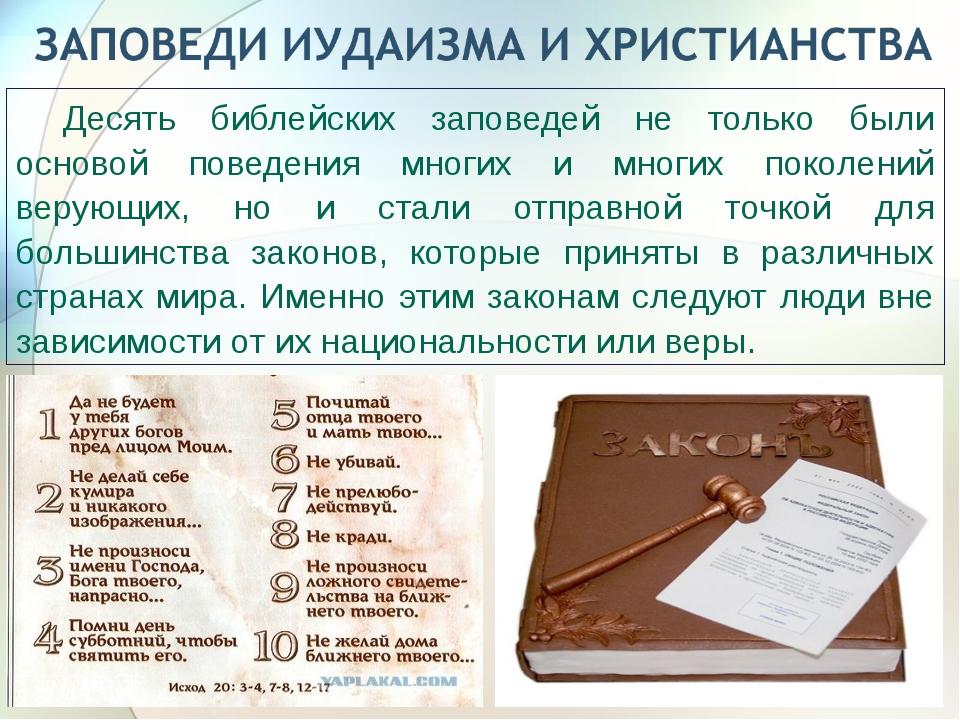 Десять библейских заповедей не только были основой поведения многих и многих...