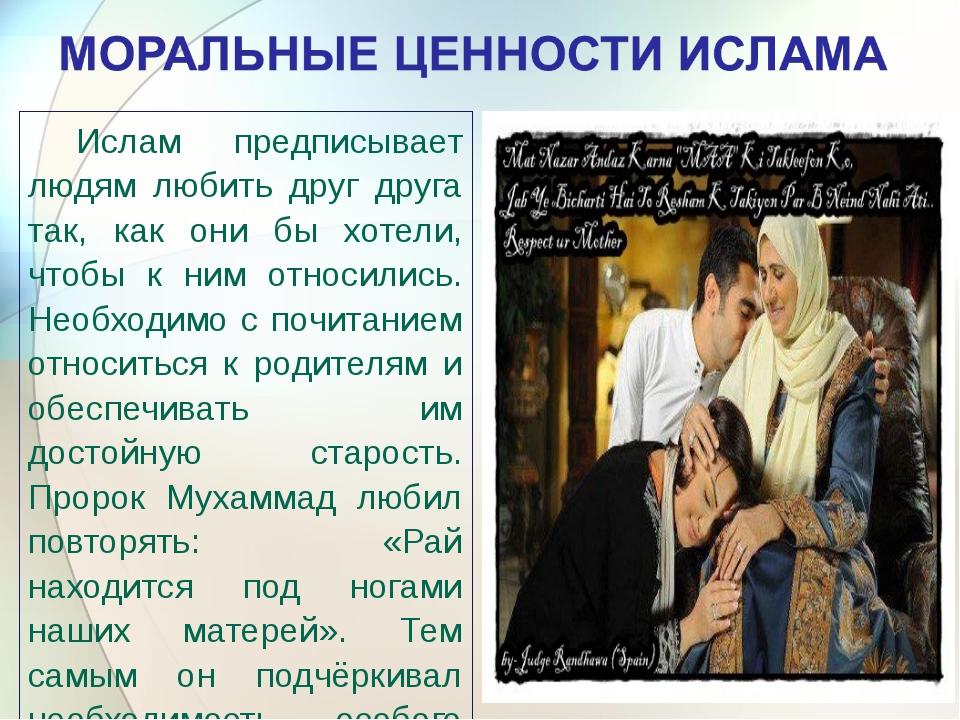seksualnie-predpisaniya-v-islame