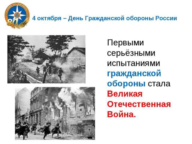 4 октября – День Гражданской обороны России Первыми серьёзными испытаниями г...
