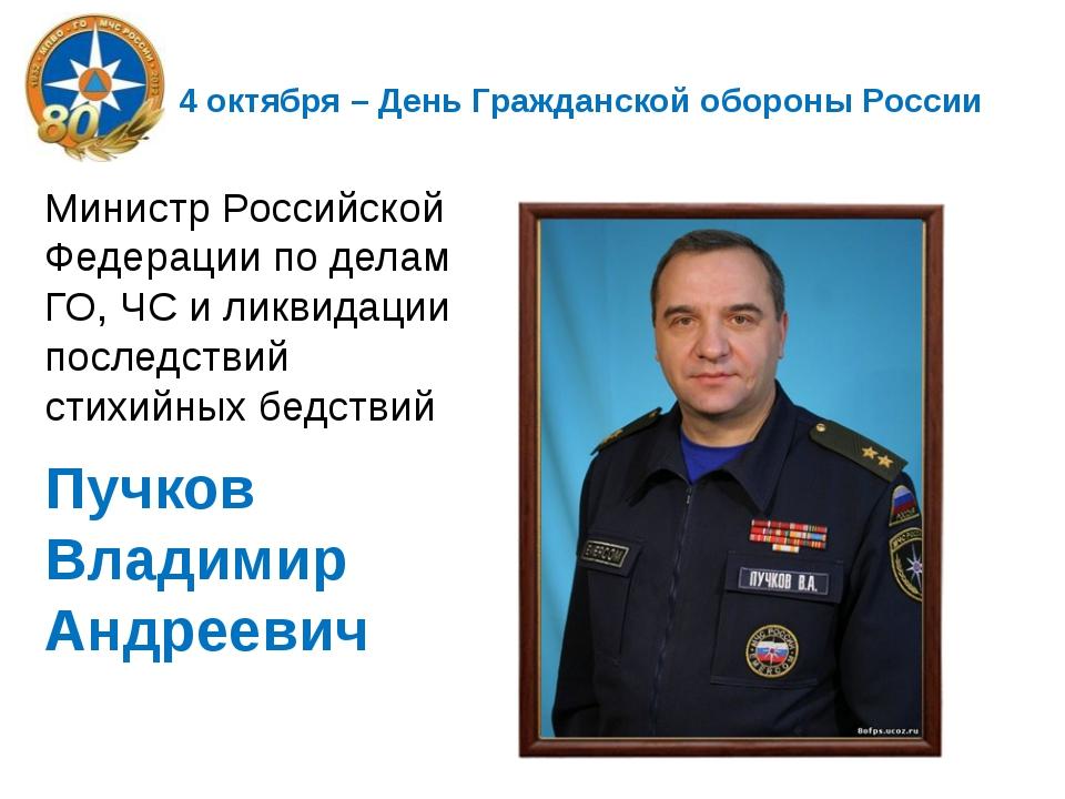 4 октября – День Гражданской обороны России Министр Российской Федерации по...