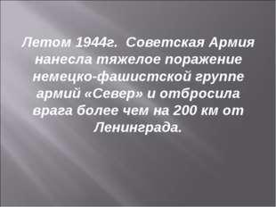 Летом 1944г. Советская Армия нанесла тяжелое поражение немецко-фашистской гру