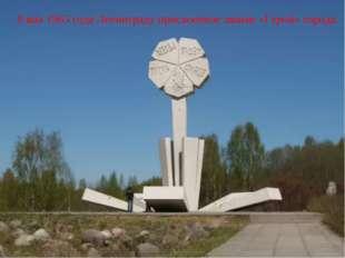 8 мая 1965 года Ленинграду присвоенное звание «Герой» города.