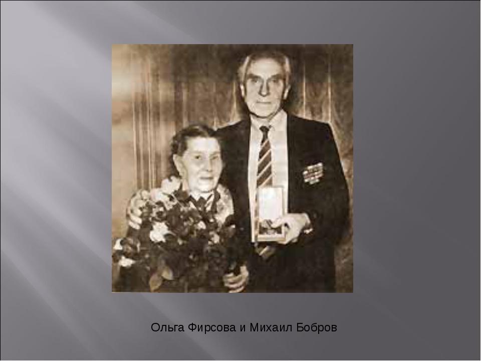 Ольга Фирсова и Михаил Бобров