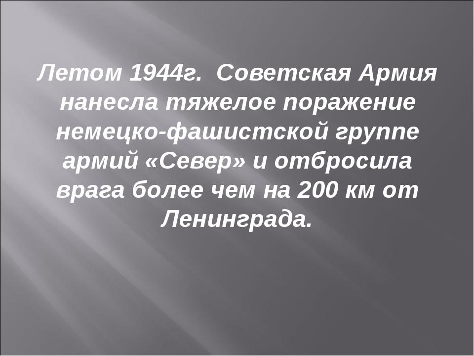 Летом 1944г. Советская Армия нанесла тяжелое поражение немецко-фашистской гру...