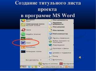 Создание титульного листа проекта в программе MS Word