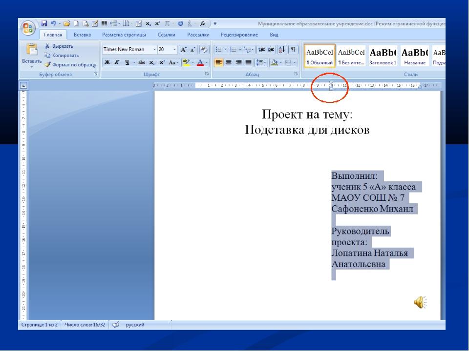 Как сделать проект титульный лист 14