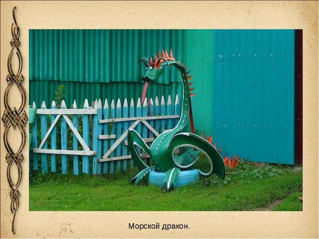 Морской дракон.