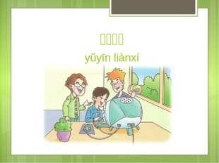 语音练习 yŭyīn liànxí