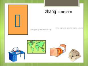Счетное слово для предметов, имеющих открытую плоскую поверхность, а также ра