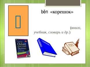 Счетное слово для печатной продукции, имеющей переплёт, корешок (книга, учебн