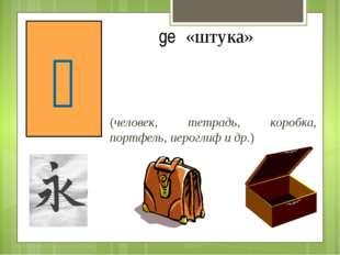 Универсальное счетное слово, употребляется с теми существительными, которые н