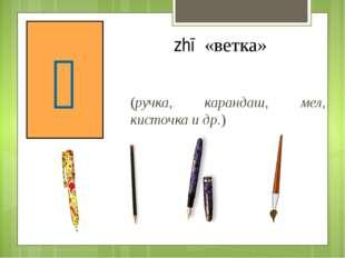 Счетное слово для предметов, по форме напоминающих ветку (ручка, карандаш, ме