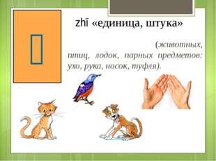 Счетное слово для (животных, птиц, лодок, парных предметов: ухо, рука, носок,