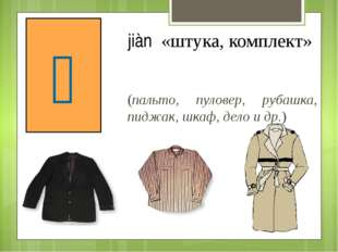Счетное слово для одежды, вещей, мебели, дел, работы (пальто, пуловер, рубашк
