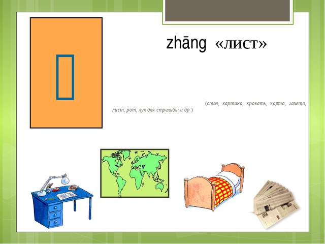 Счетное слово для предметов, имеющих открытую плоскую поверхность, а также ра...