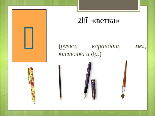 Счетное слово для предметов, по форме напоминающих ветку (ручка, карандаш, ме...