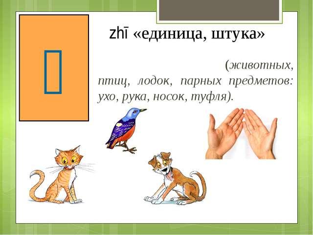 Счетное слово для (животных, птиц, лодок, парных предметов: ухо, рука, носок,...