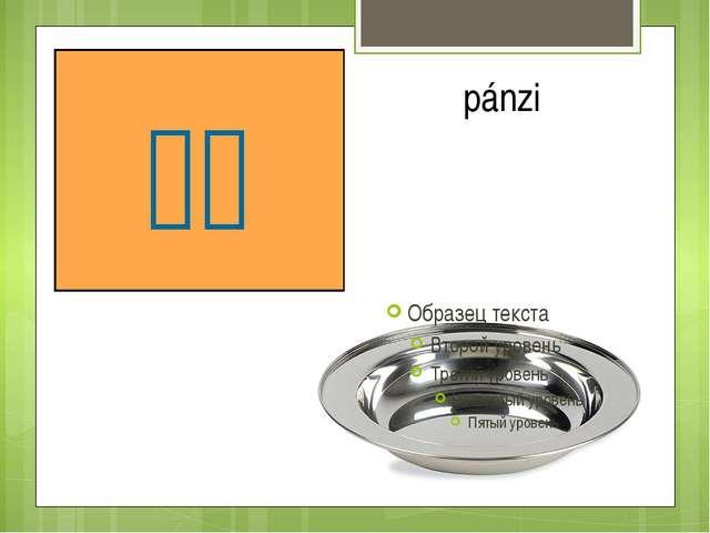 тарелка 盘子 pánzi