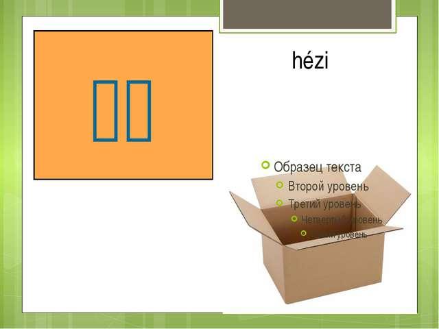 коробка 盒子 hézi