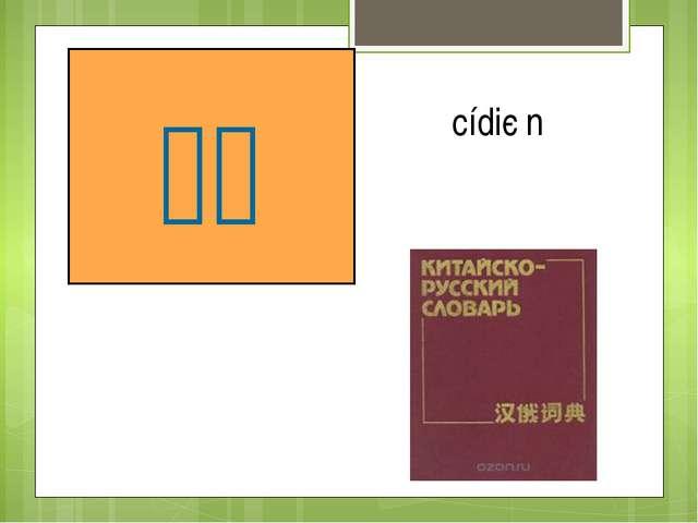 словарь 词典 cídiǎn