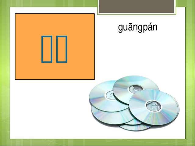 диск 光盘 guāngpán