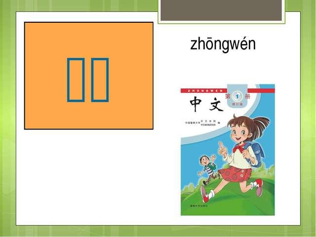 Китайский язык 中文 zhōngwén