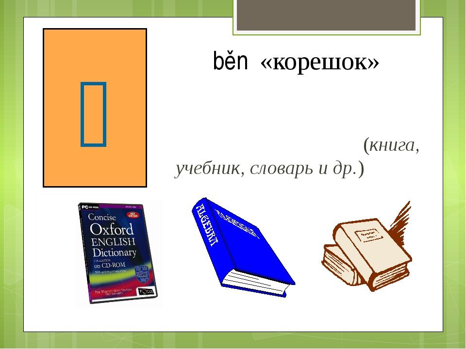 Счетное слово для печатной продукции, имеющей переплёт, корешок (книга, учебн...
