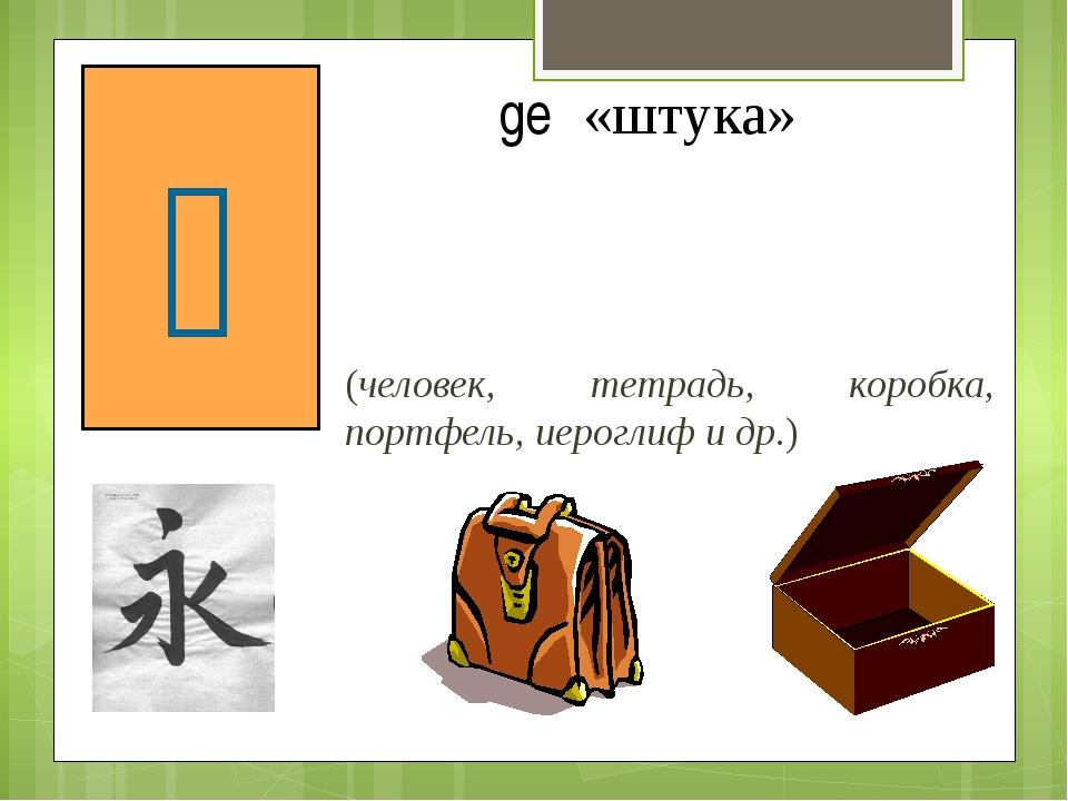Универсальное счетное слово, употребляется с теми существительными, которые н...